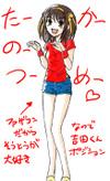 Yoshidaharu