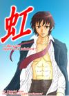 古泉対キョンバトル漫画「虹」画像アルバムページ