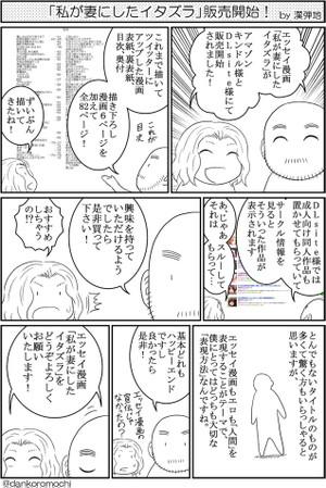 電子書籍「私が妻にしたイタズラ」発売中!