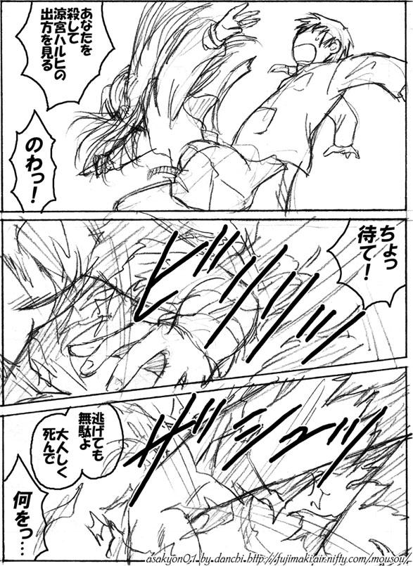 Asakyon01