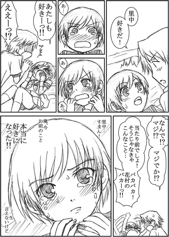 花村×千枝「墓場まで持って行く秘密」02