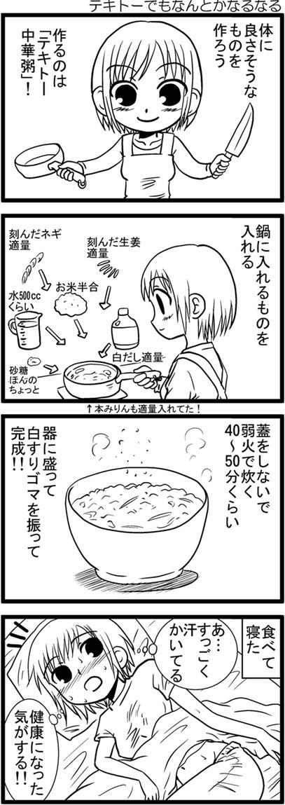 Nichijou01