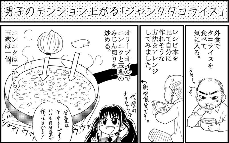 レシピ漫画「ジャンク・タコライス」01