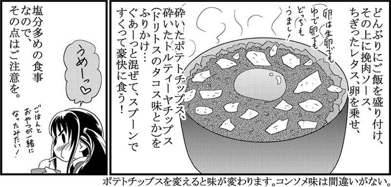 レシピ漫画「ジャンク・タコライス」03