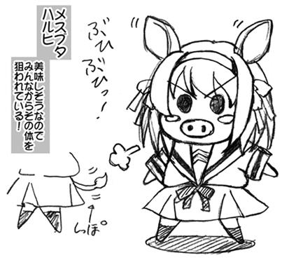 牝豚ハルヒ