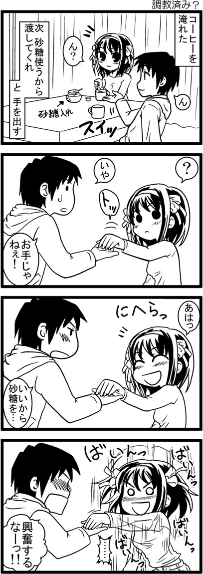 同棲キョンハル3