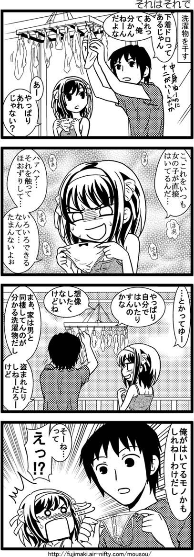 同棲キョンハル10