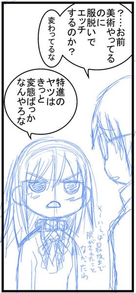 ずみあー02