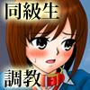 同級生調教物語「BabyDog01」+「久保綾乃1●歳調教画集」サンプルページ