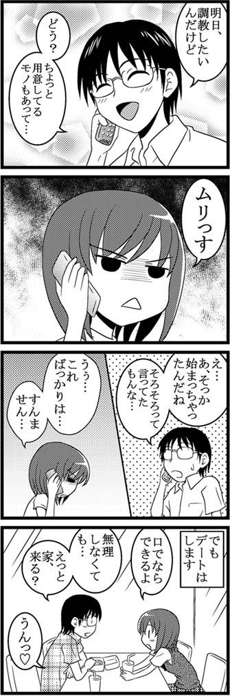 BabyDog四コマ03
