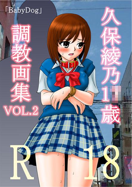 『BabyDog』久保綾乃1●歳調教画集VOL.2
