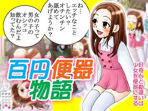 百円便器物語