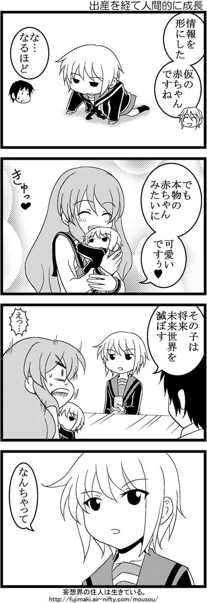 長門さん出産02